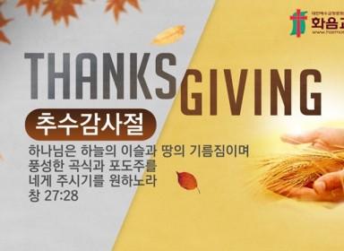 추수감사주일 (11월 15일)
