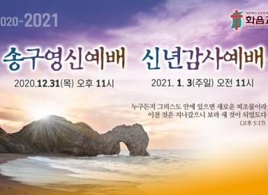 송구영신예배 / 신년감사예배